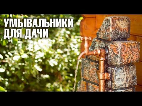 видео: Дизайн для дачи УМЫВАЛЬНИКИ ❀ Дача мебель и декор производство интернет магазин hitsadtv