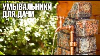 видео Купить садовые фигурки в Киеве