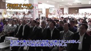 平成29年7月19日、豪栄道関と宇良関の同郷対決を見守るべく、寝屋川市...