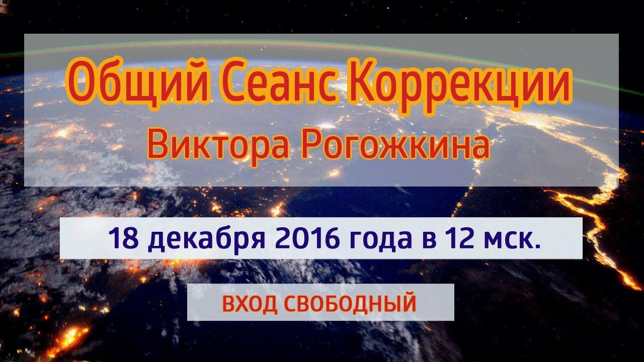 Сеанс Общей Коррекции В.Ю. Рогожкина. 18.12.16.