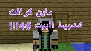 ماين كرافت تضبيط البيت #4!!!| Minecraft Tuning House
