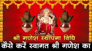 गणेश चतुर्थी पर-  कैसे करें स्थापना और पूजा,   Ganesh Chaturthi -  Ganesh Pooja