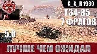 WoT Blitz - Имбовый Т34-85 и затащил на Колобанова - World of Tanks Blitz (WoTB)