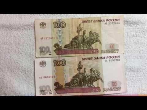 Как проверить 100 рублей на подлинность