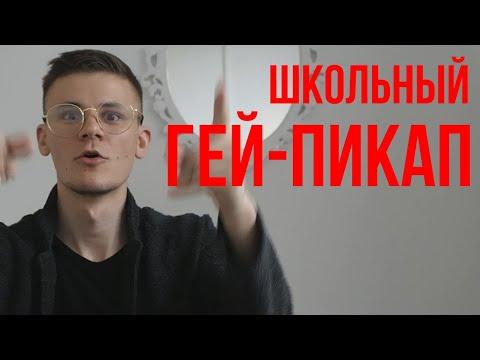 МЕНЯ ПРЕСЛЕДОВАЛ ГЕЙ-ВОСЬМИКЛАССНИК / НЕТОЛЕРАНТНОЕ ЛГБТ