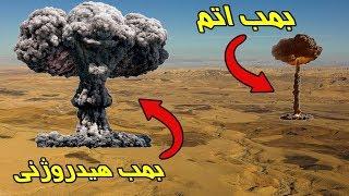 فرق بمب اتمی با هیدروژنی چیست؟