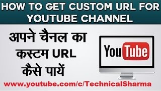 How To get Custom URL for Youtube Channel in Hindi?