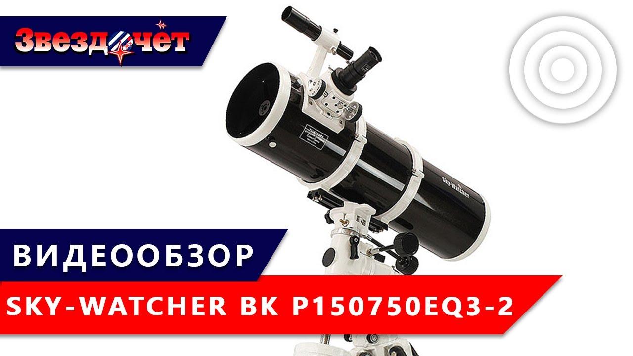Телескоп sky-watcher bk 1309eq2 создан для изучения объектов дальнего космоса. С его помощью можно увидеть тусклые звезды, кометы, астероиды, сотни туманностей, звездных скоплений, галактик и многое другое. Труба устанавливается на жесткую экваториальную монтировку eq2, которая.