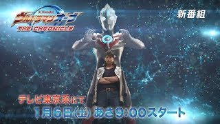 来年1月6日(土)からテレビ東京系にて放送スタートとなる新番組『ウルト...