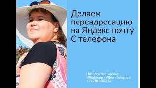 Делаем переадресацию на Яндекс почту с телефона