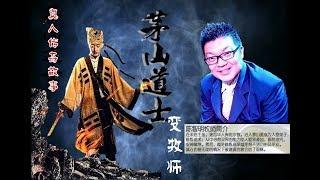 Download Video 茅山道士变牧师(生命见证)   陈智明牧师   2017-09-17 MP3 3GP MP4