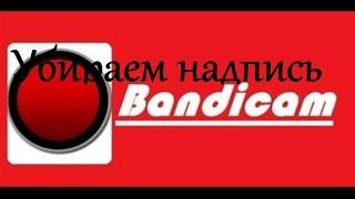 НОВЫЙ BANDICAM 4.0 + КРЯК 2018 Video