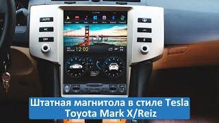 Штатная магнитола в стиле Tesla Toyota Mark X/Reiz (2005-2009) Android CF-3196-X6