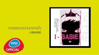 เหตุผลของคนหลายใจ : I-Babie | Official Audio