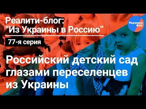 Из Украины в Россию №77: российский детсад глазами переселенцев из Украины