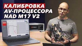 Калибровка AV процессора NAD M17 V2 / Как происходит калибровка домашнего кинозала в Dirac live