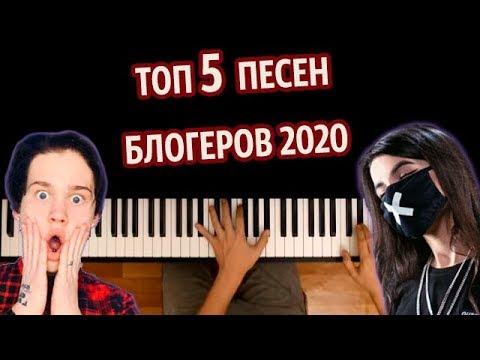 ТОП 5 ПЕСЕН БЛОГЕРОВ 2020 (Сборник) ● караоке | PIANO_KARAOKE ● ᴴᴰ + НОТЫ & MIDI