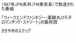 1987年JFN系列(FM東京系)で放送された ラジオ番組「ウィークエンドフ...