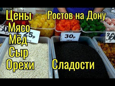 Ц Рынок(2часть) Сравниваем Цены с Абхазскими.Сентябрь 2018,Ростов на Дону.
