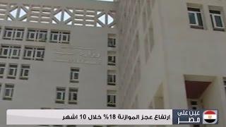 برنامج عين على مصر/ ارتفاع عجز الموازنة بـ 18% خلال 10 أشهر