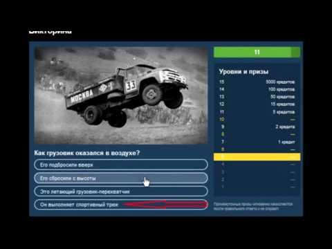 DRIVE2.RU Викторина 100+ ответов