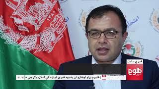 LEMAR NEWS 30 July 2018 /۱۳۹۷ د لمر خبرونه د زمري ۰۸ نیته
