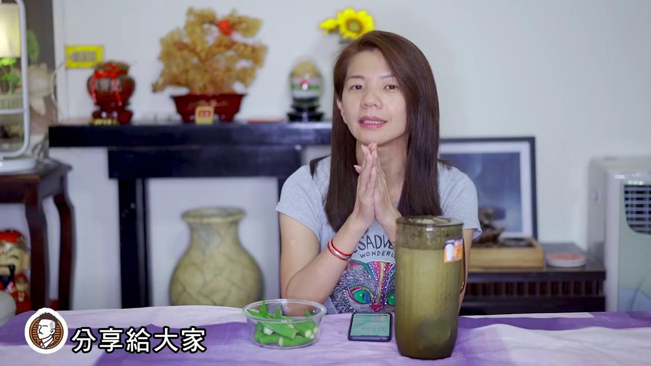日本超夯減肥聖品:叔嫂手把手教你製作秋葵綠茶!! - YouTube