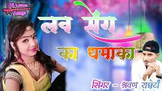 New Rajasthani song