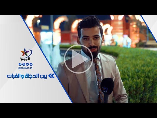 مدينة ألعاب ماجدي لاند بإقليم كردستان.. متنفس العوائل العراقية