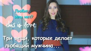 Как узнать, любит мужчина или нет?