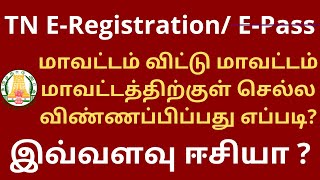 How to apply Nęw TN E Registration online for district to district travel in Tamilnadu |Easy e Pass