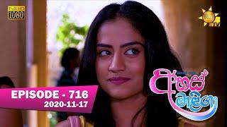 Ahas Maliga | Episode 716 | 2020-11-17 Thumbnail