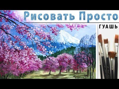 """Как нарисовать ПЕЙЗАЖ """"Цветение в горах"""" гуашь по фото Рисуем цветущие деревья и горы Для начинающих"""