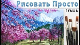 """""""Цветение в горах. Пейзаж"""", как нарисовать 🎨ГУАШЬ! Мастер-класс"""