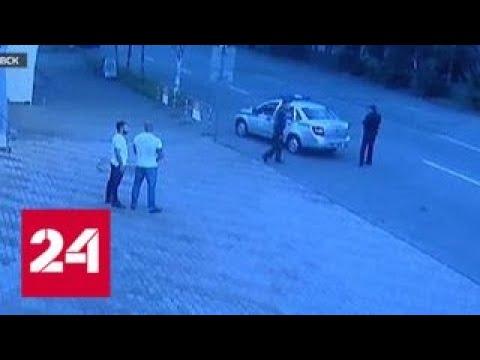 Убийство Андрея Драчева: полицейский, не предотвративший драку, уволен с работы - Россия 24