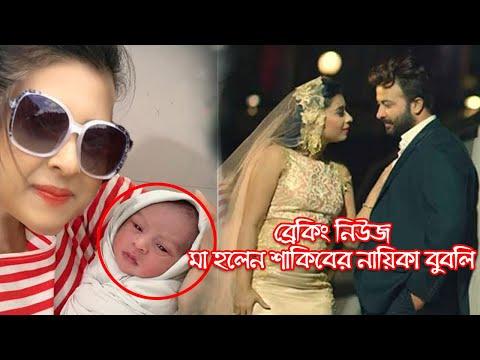 ব্রেকিং নিউজ!! মা হয়েছে অভিনেত্রী বুবলি!! যা বললেন বুবলির পরিবার | Actress Bubly | Bangla News