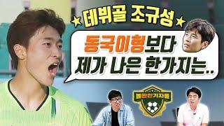 [이주의 선수②]전북 묻은 조규성