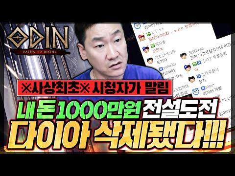 [난닝구] 오딘🔥내돈 1000만원 전설도전🔥다이아 삭제됐다!!! 방송최초 시청자들이 과금 말리네요 | 모바일게임 ODIN 발할라 라이징 제2의나라 Cross Worlds 리니지