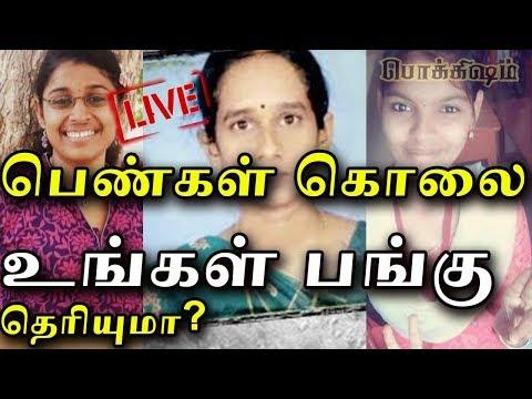 உஷா அஸ்வினி கொலைகள்| College Student Aswini | Cop killed a women | Tamil Pokkisham