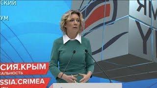 СРОЧНЫЙ брифинг Марии Захаровой из Ялты от 18.04.2019 (Полное видео)