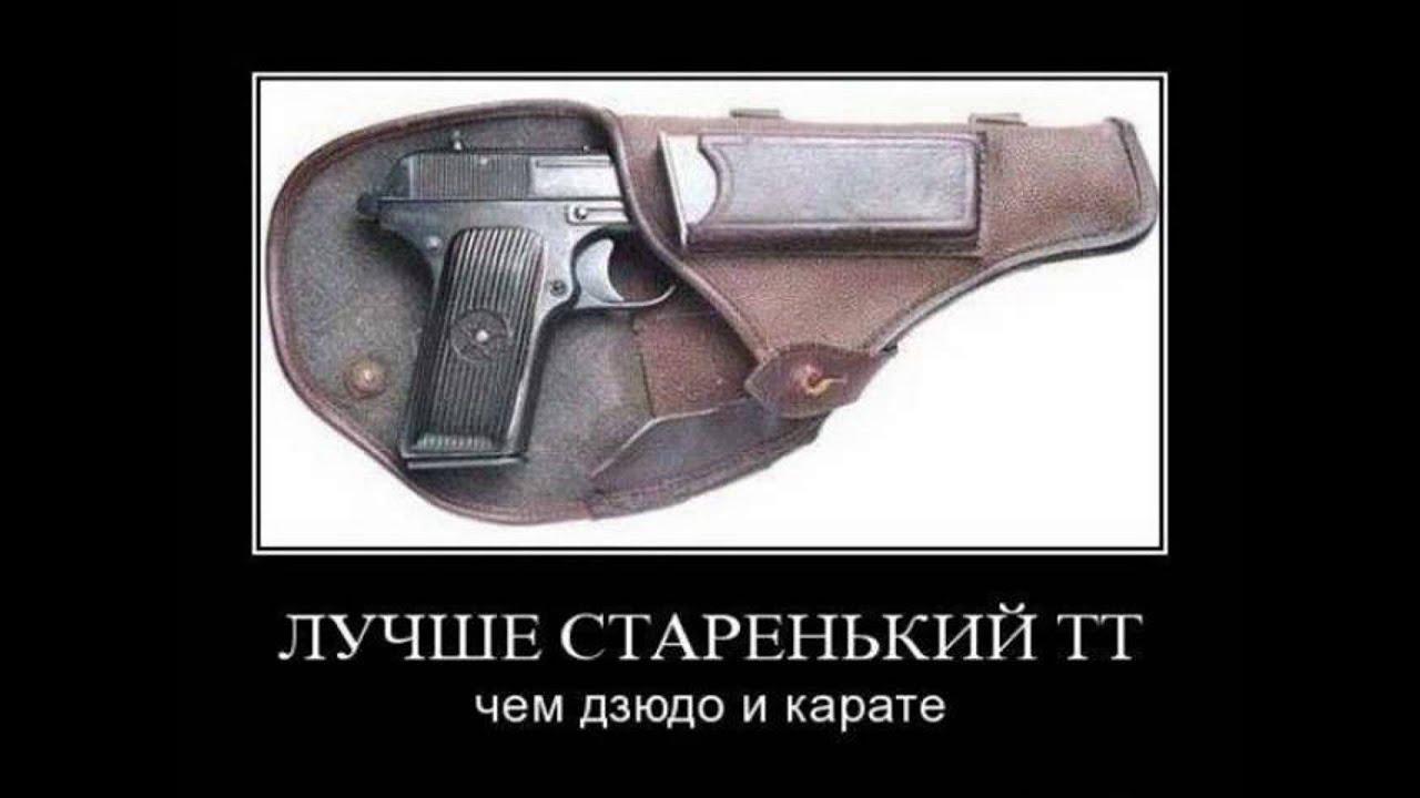 Летием, картинки приколы пистолет