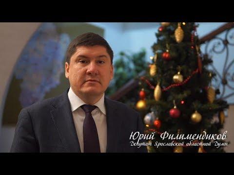видео: Поздравление с Новым годом от депутата Юрия Филимендикова