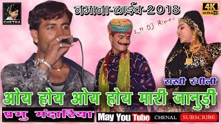 Prabhu Mandariya !! ओए होए ओए होए मारी जानुडी !! Full DJ Remix Song !! नमाना लाईव