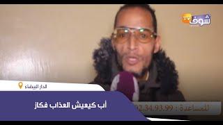 شوفو الحكرة..أب كيعيش العذاب فكازا: