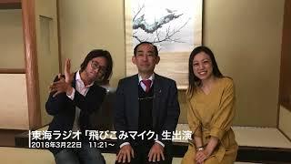 2018年3月22日 11:21~東海ラジオ番組「タクマ・神野のどーゆーふー」内...