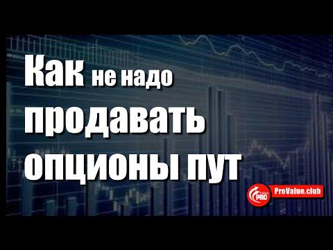 Как не надо продавать опционы пут на примере компании Marketo MKTO