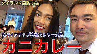 【渋谷タイ料理】渋谷ストリームで一番人気はやっぱりタイ料理のカニカレー炒め〈スパイスリップ〉