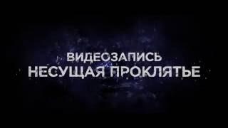 Проклятые.  Противостояние (2016) - Трейлер на русском HD