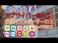 字幕あり【ラブライバー必見!】東京ミステリーサーカスへの行き方!
