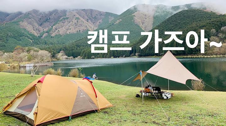 [일본생활vlog] 비오는날 캠프 가즈아~~ 243